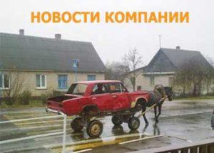 Новости транспортной сферы
